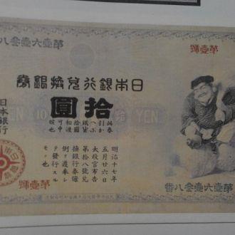 Japan Япония - 10 Silber Yen 1885 КОПИЯ JavirNV