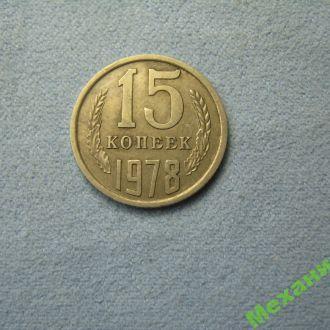 15 копеек 1978 года .   СССР.