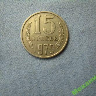 15 копеек 1979 года .   СССР.