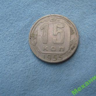 15 копеек 1955 года .   СССР.