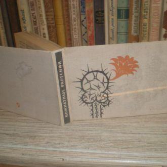 Журкова Е. Комнатные растения. Справочная книга.
