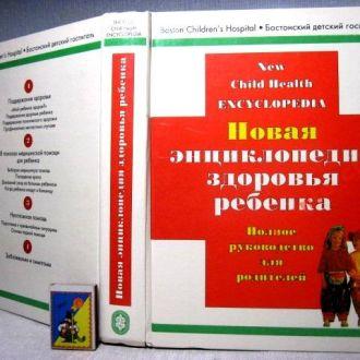 Новая энциклопедия здоровья ребенка. Полное руководство для родителей Бостонский детский госпиталь