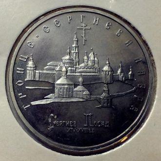 Россия. 5 рублей 1993 г. (Троице-Сергиева лавра)