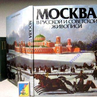 Москва в русской и советской живописи. Альбом 1987