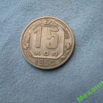 15 копеек 1950 года .   СССР.