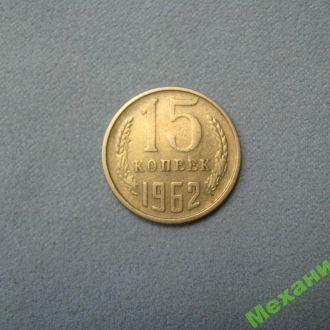 15 копеек 1962 года .   СССР.