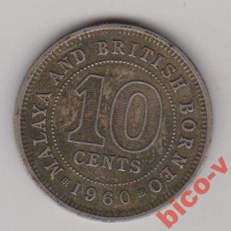 Малайя i Борнео , 10 центiв 1960 р.