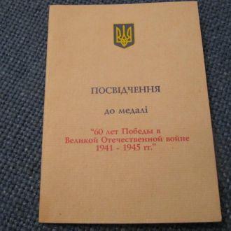 Медаль 60 лет Победы ВОВ (удостоверение)2005 года