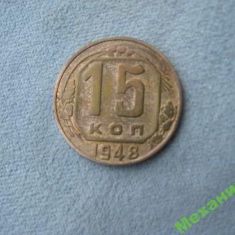 15 копеек 1948 года .   СССР.