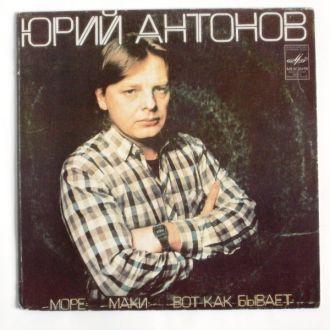 Юрий Антонов_Маки