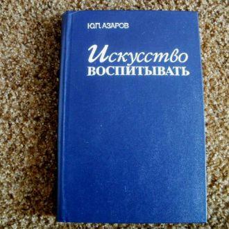 Азаров_Искусство воспитывать_1985