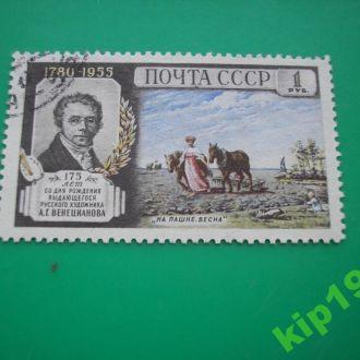 СССР. 1955 Венецианов *
