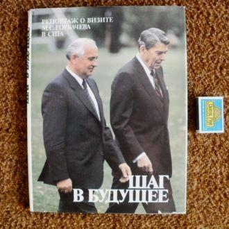Шаг в будущее (Горбачев в США)_Фотоальбом_1988
