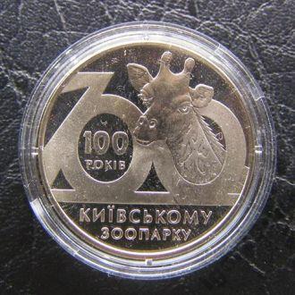 Украина 2 грн. 2008 г. 100 лет Киевскому зоопарку