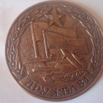 Медаль настольная Дружба 81