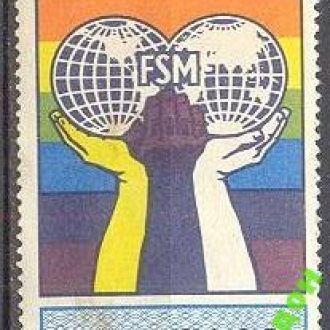 Германия ГДР Солидарность непочтовая