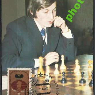 СССР 1982 шахматы Карпов марка с надп. КартМаксиму