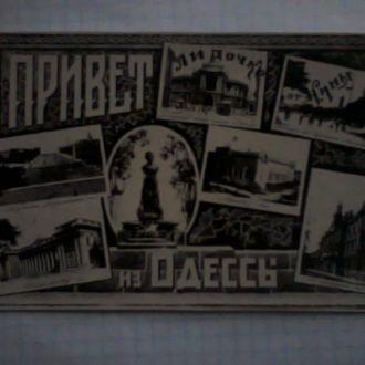 Привет из Одессы.