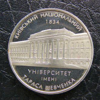 Украина 2 грн.Киевский университет им. Шевченка