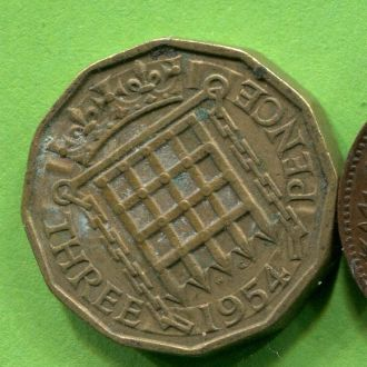 Великобритания 3 пенса 1954 г