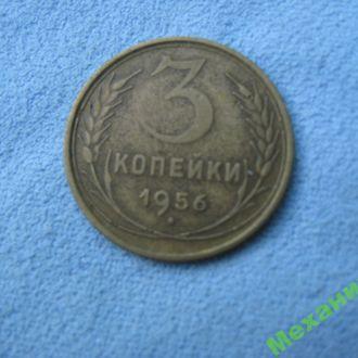 3 копейки 1956 года   СССР.