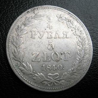 3/4 рубля 5 злотых 1840