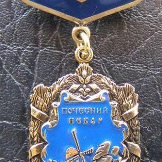 Почесний пекар України