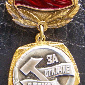Знак ЦК ВЛКСМ