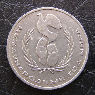 1 рубль 1986 г. Международный год мира ШАЛАШ