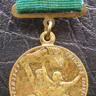 Медаль участника ВСХВ
