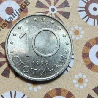 Болгария 1999 год монета 10 стотинок !