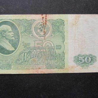 50 рублей СССР 1961 №10