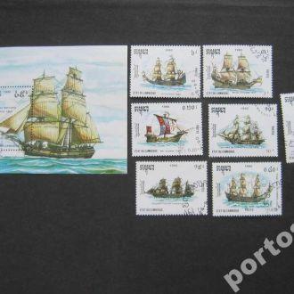 7 марок+ блок Камбоджа 1990 парусники