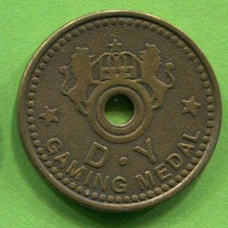Жетон D. Y. Gaming medal