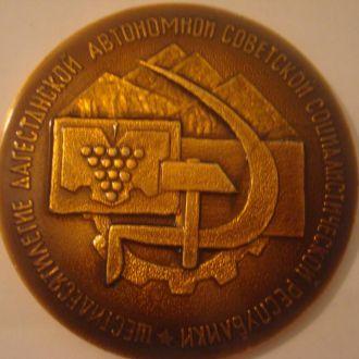 Медаль настольная  60 лет Дагестанской республике