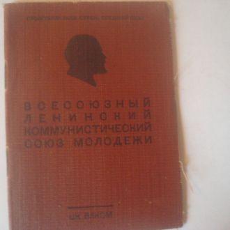 Комсомольский билет 1950 (выдача 1956)