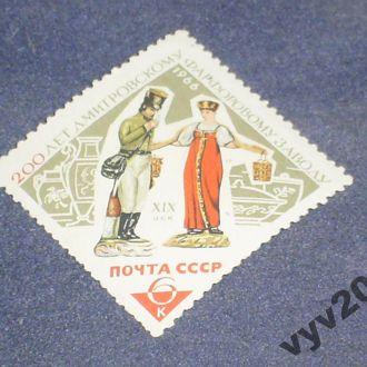 СССР**-1966 г.-Фарфоровый завод