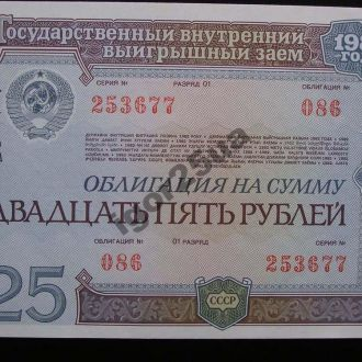 Облигация 1982 г. 25 руб.