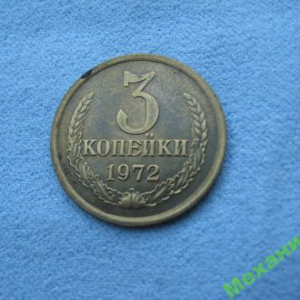 3 копейки 1972 года   СССР.