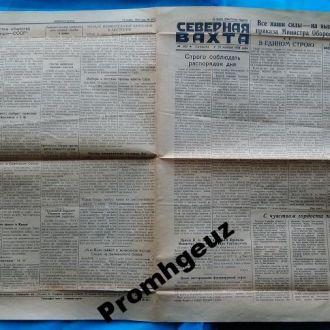 Северная вахта 12 ноября 1955 типограф. Архангельс