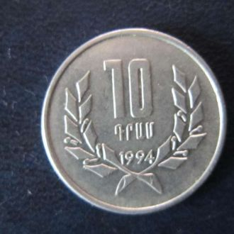 10 драм Армения 1994