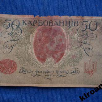 Украина 50 карбованцІв карбованцев 1918 УНР АО 222
