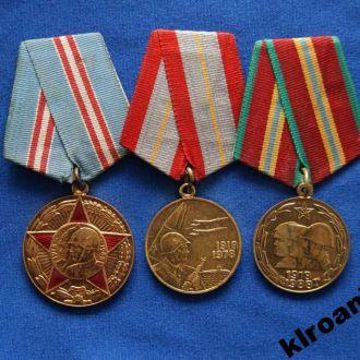 Медали 50 60 70 лет ВС СССР набор 3 шт 3 ЛЮКС