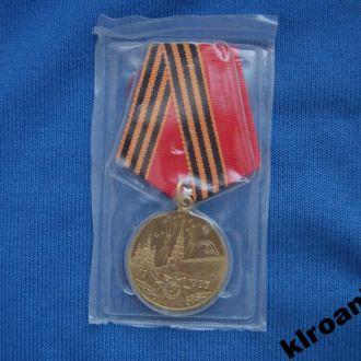 Медаль СССР 50 лет победы в ВОВ