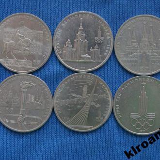 СССР Набор 1 руб Олимпиада - 80 ЛЮКС