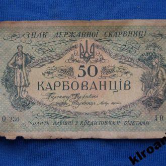 Украина 50 карбованцІв карбованцев 1918 УНР АО 230