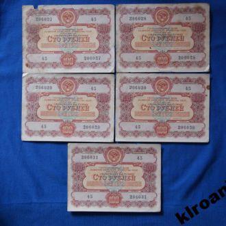 СССР Облигации 100 рублей 1956 г  номера подряд