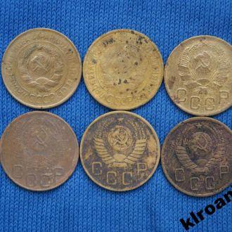 СССР 3 копейки 1931 1933 1936 1953 1955 1957