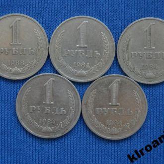 СССР 1 рубль 1984 г ГОДОВИК
