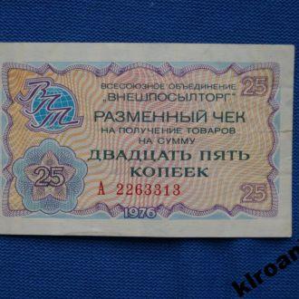 СССР чек ВНЕШПОСЫЛТОРГ 25 копеек 1976 г